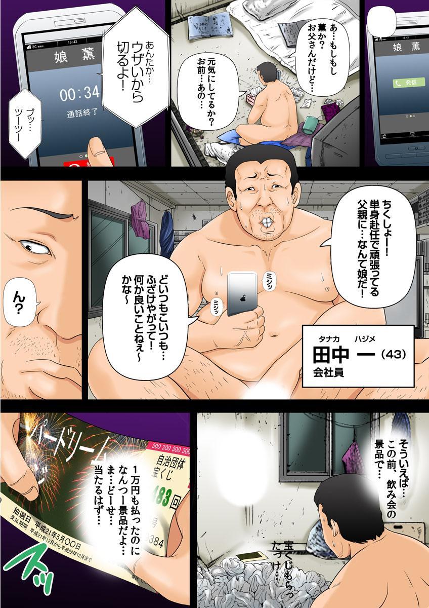 10-okuen Tousen Shita node, Tanetsuke Shiminken o Katte mita. 2