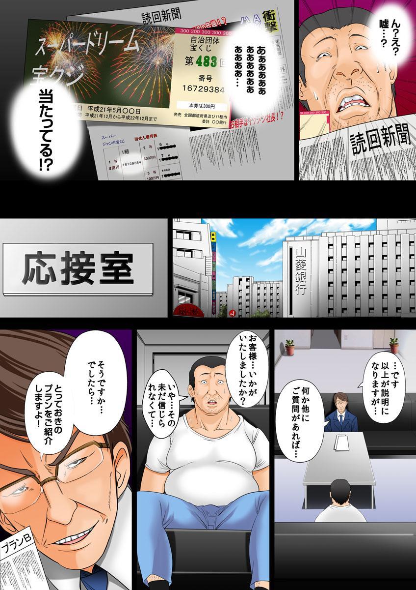 10-okuen Tousen Shita node, Tanetsuke Shiminken o Katte mita. 3