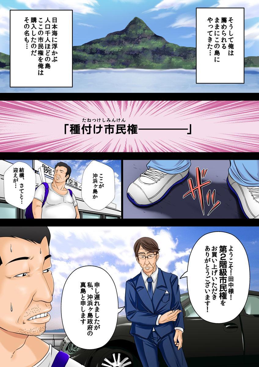 10-okuen Tousen Shita node, Tanetsuke Shiminken o Katte mita. 4