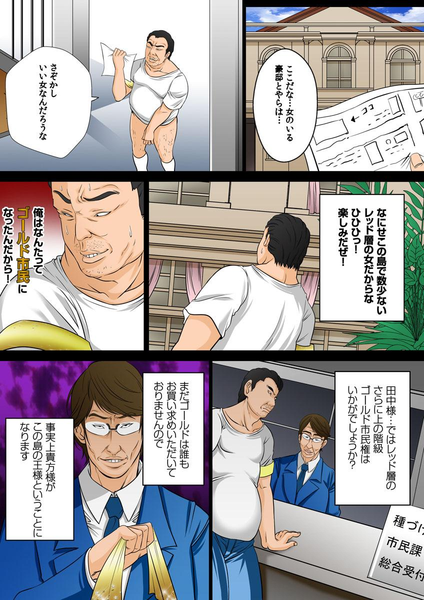 10-okuen Tousen Shita node, Tanetsuke Shiminken o Katte mita. 51