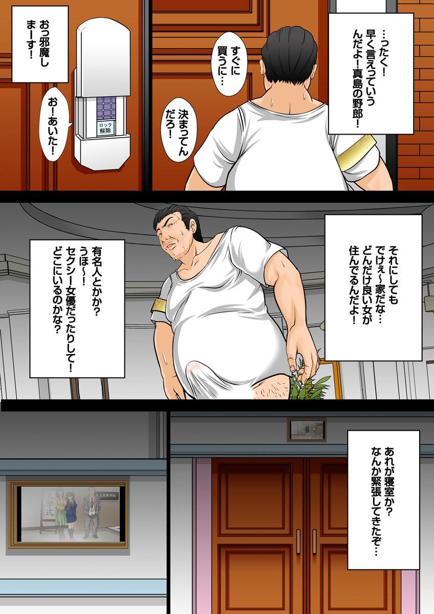 10-okuen Tousen Shita node, Tanetsuke Shiminken o Katte mita. 52