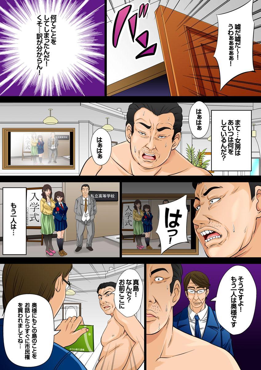10-okuen Tousen Shita node, Tanetsuke Shiminken o Katte mita. 59