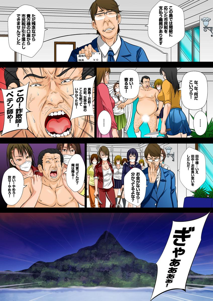 10-okuen Tousen Shita node, Tanetsuke Shiminken o Katte mita. 60