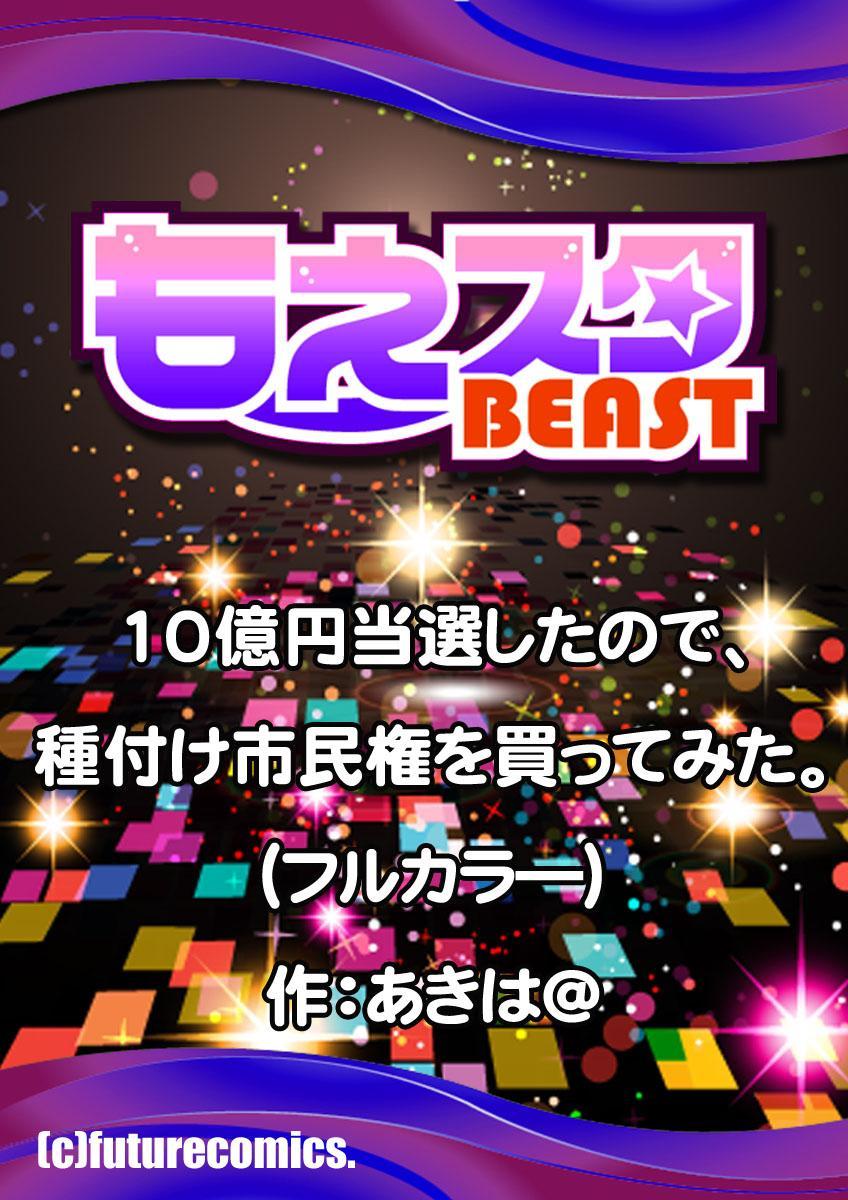 10-okuen Tousen Shita node, Tanetsuke Shiminken o Katte mita. 61