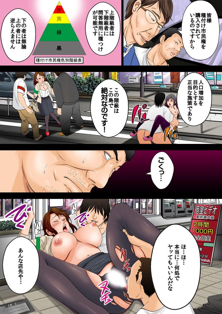 10-okuen Tousen Shita node, Tanetsuke Shiminken o Katte mita. 6