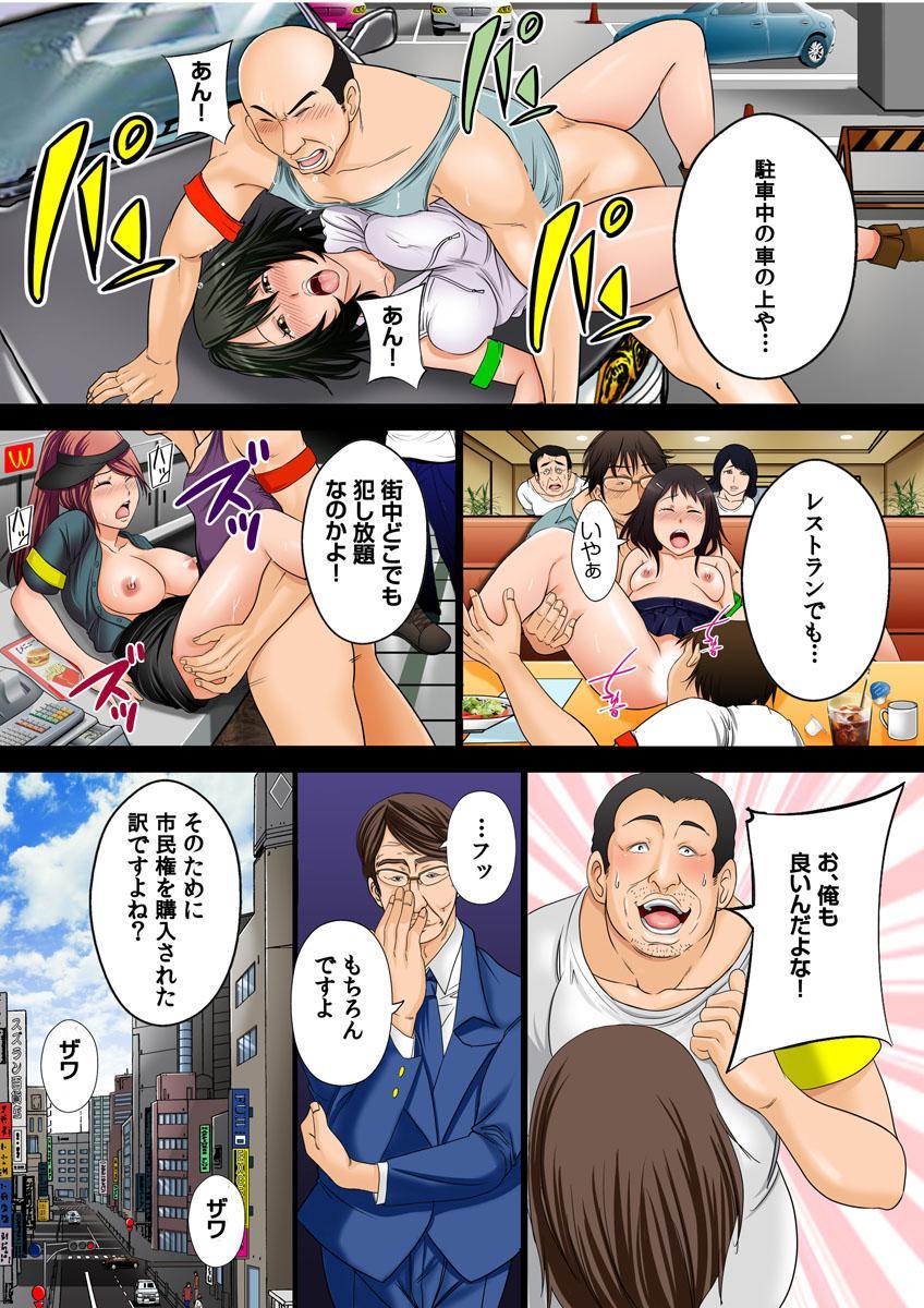 10-okuen Tousen Shita node, Tanetsuke Shiminken o Katte mita. 7