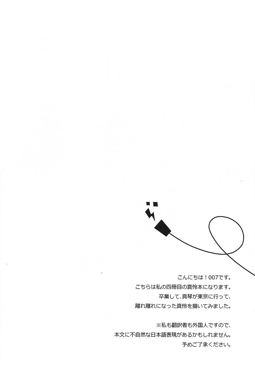 Himitsu Tsuushin 2