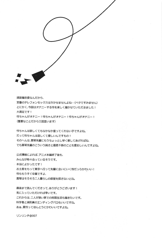 Himitsu Tsuushin 43