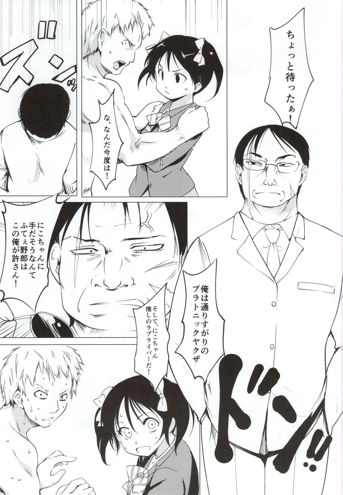 Kotori-chan to Hotel 19