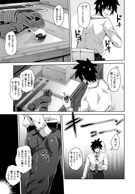 Saiin Seifuku Shojo 9