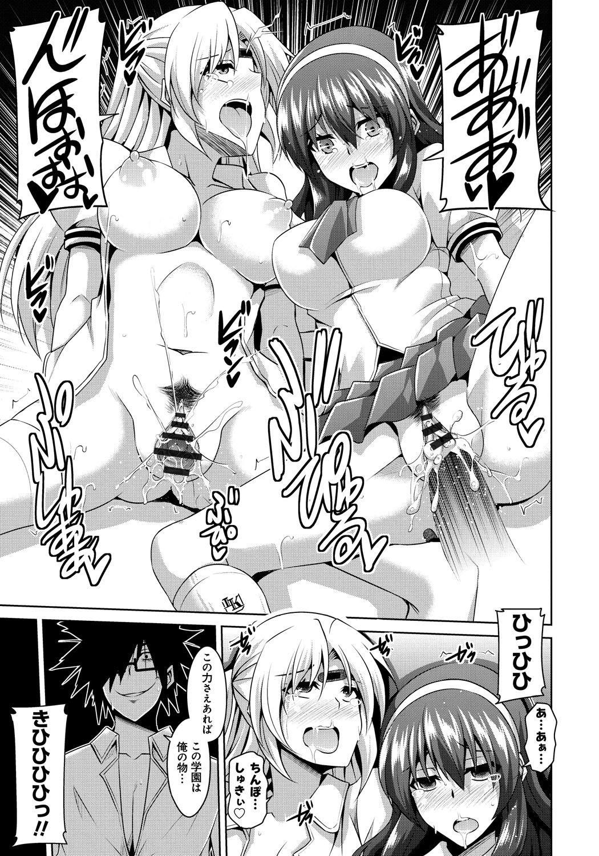 Saiin Seifuku Shojo 107