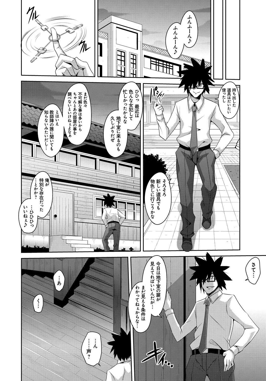 Saiin Seifuku Shojo 108
