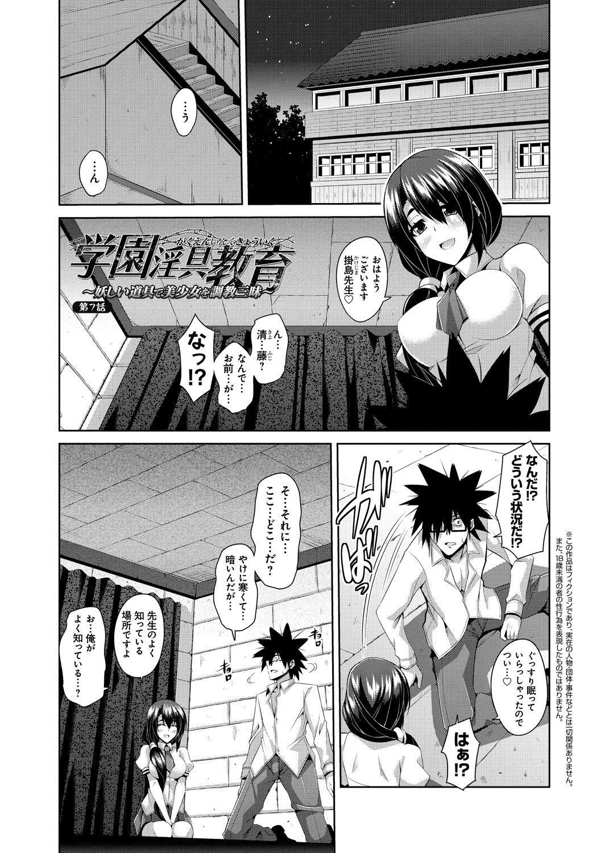 Saiin Seifuku Shojo 113