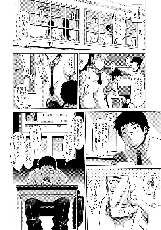 Saiin Seifuku Shojo 133