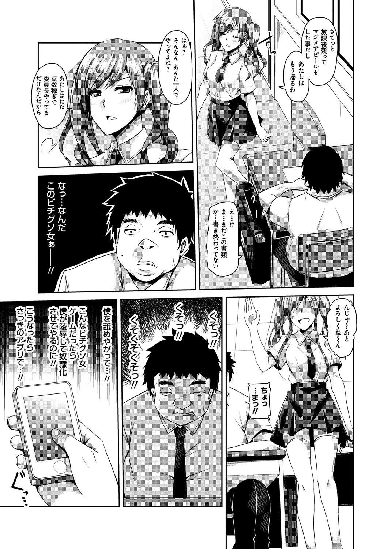 Saiin Seifuku Shojo 136