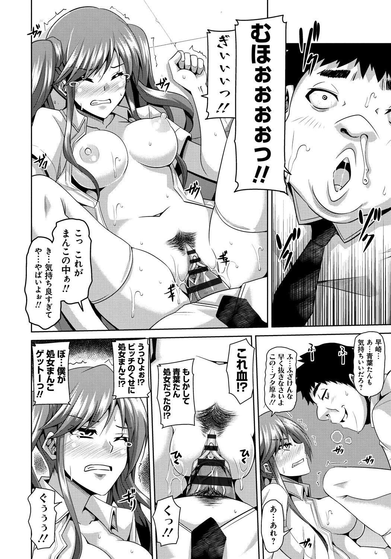 Saiin Seifuku Shojo 141