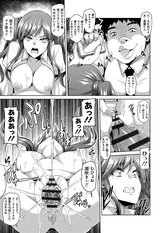 Saiin Seifuku Shojo 142