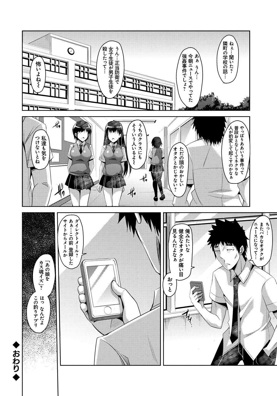 Saiin Seifuku Shojo 153