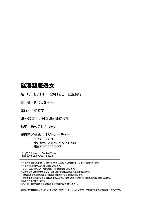 Saiin Seifuku Shojo 195