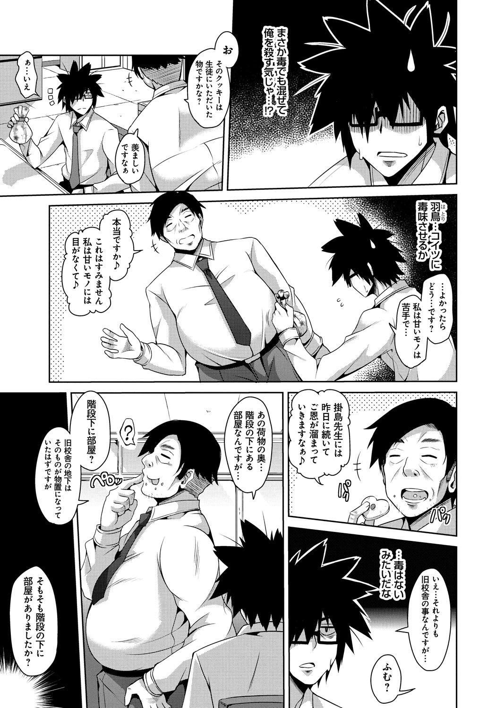 Saiin Seifuku Shojo 25