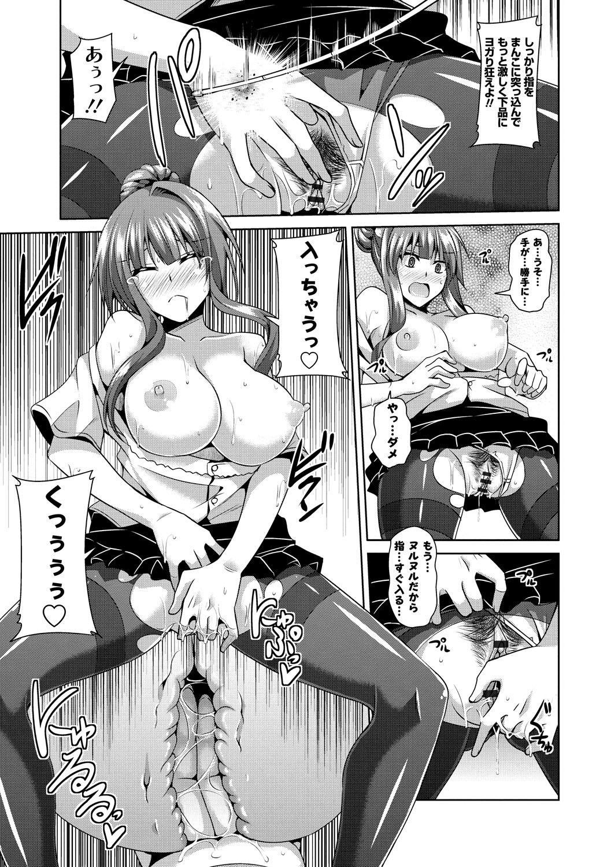 Saiin Seifuku Shojo 51
