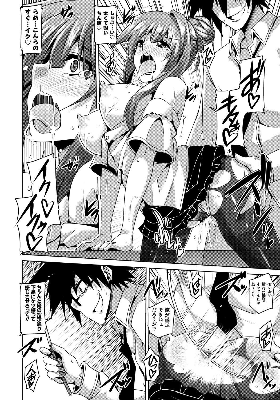 Saiin Seifuku Shojo 54