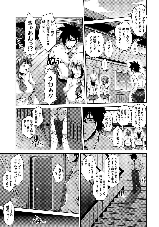 Saiin Seifuku Shojo 7