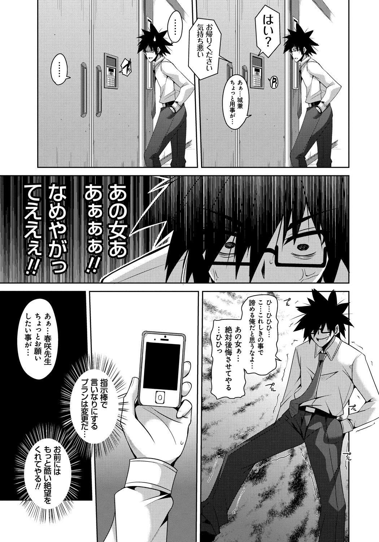 Saiin Seifuku Shojo 81