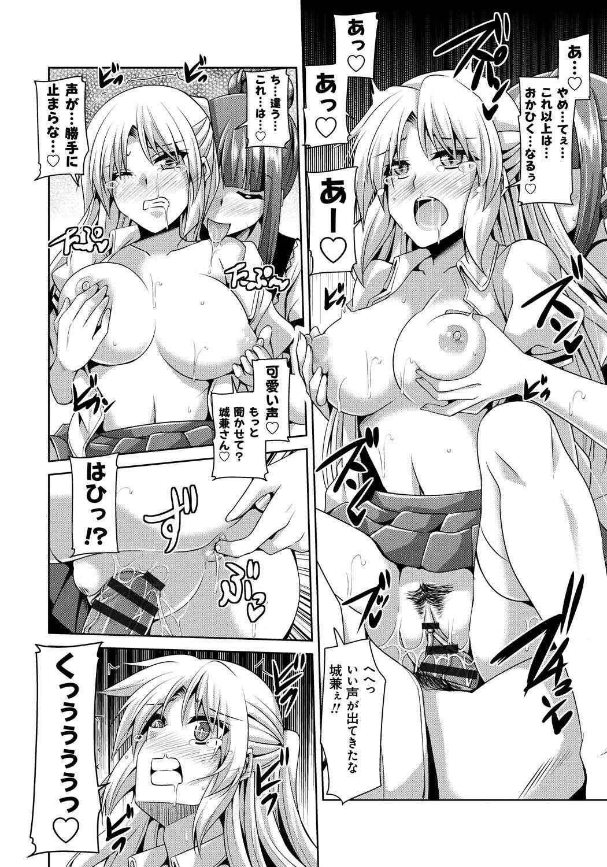 Saiin Seifuku Shojo 90