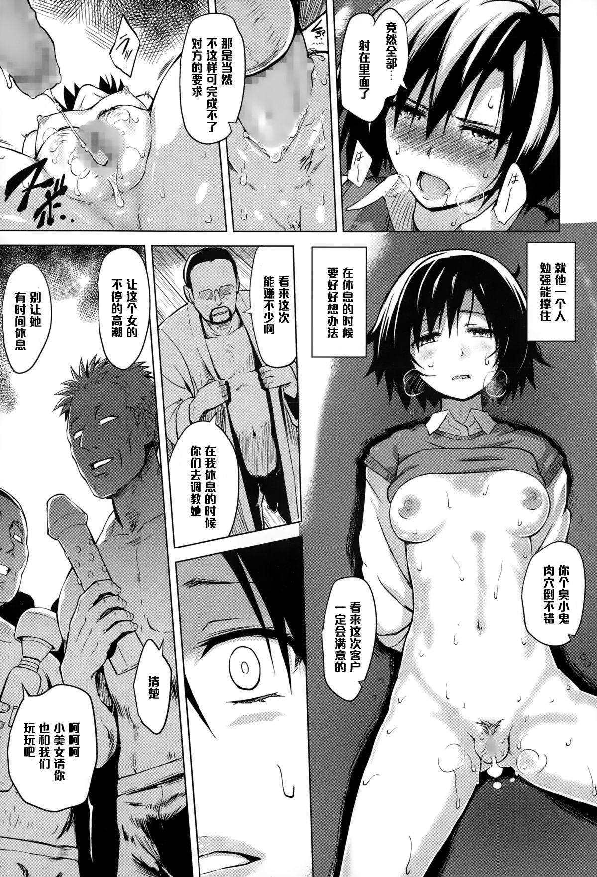 Inbai Shoujo Dealer 14