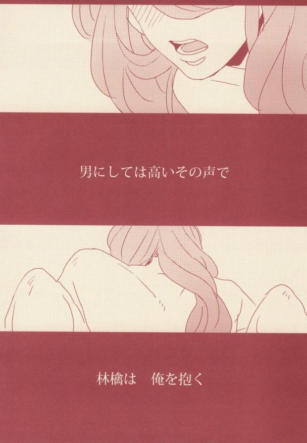 Mon chéri 2