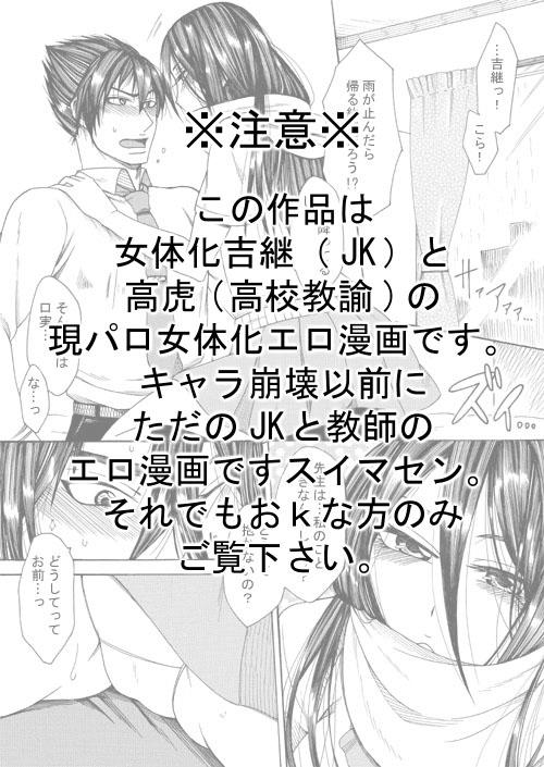 Takatora x Nyotaika Yoshitsugu no Ero Manga 1 1