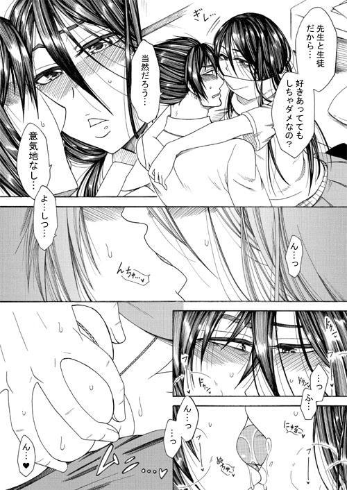 Takatora x Nyotaika Yoshitsugu no Ero Manga 1 2