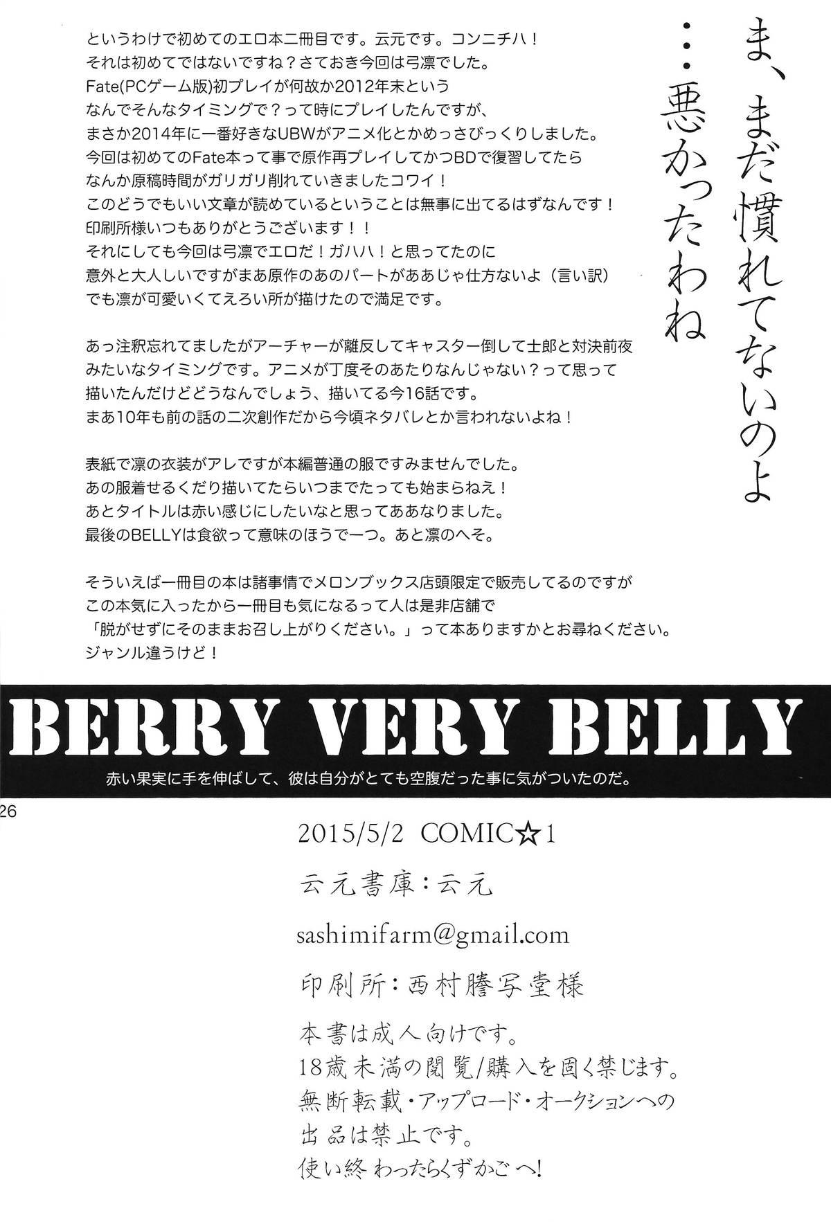 BERRY VERY BELLY 23