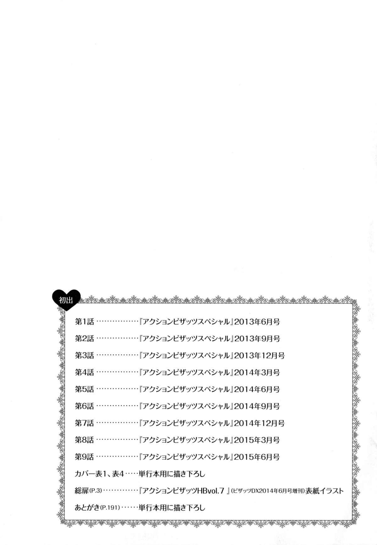 Ran♡Kon 194