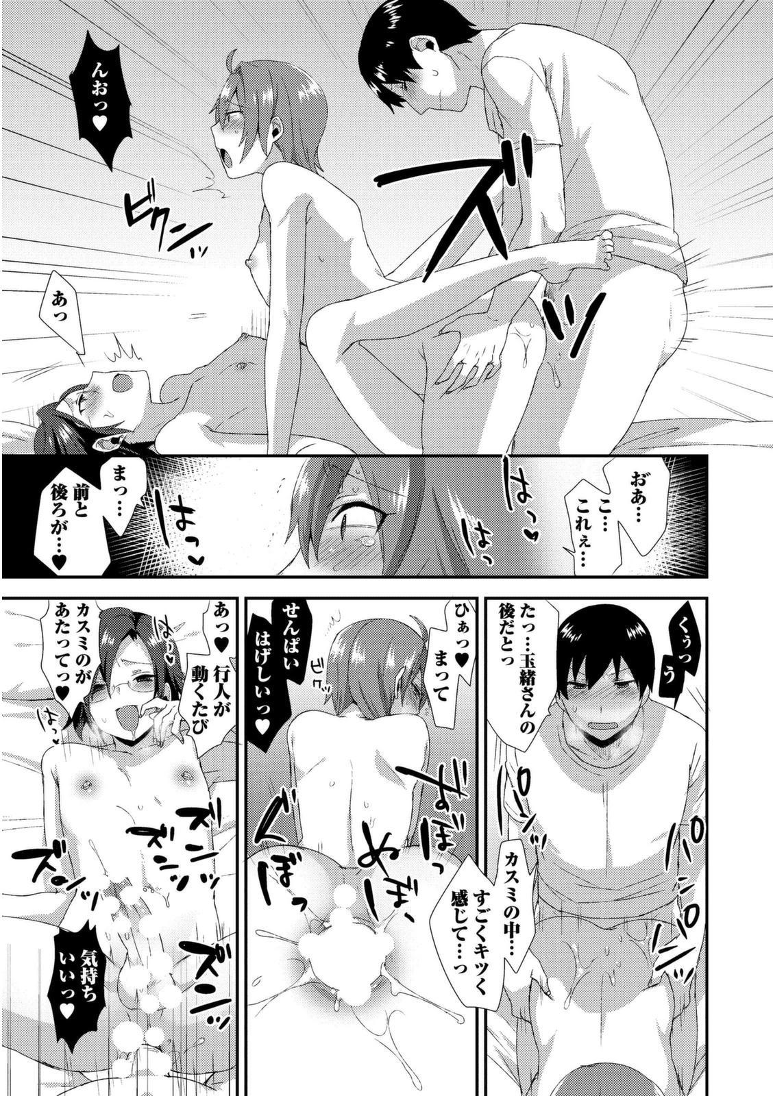 Josou Kurogal Mama Danshi 102