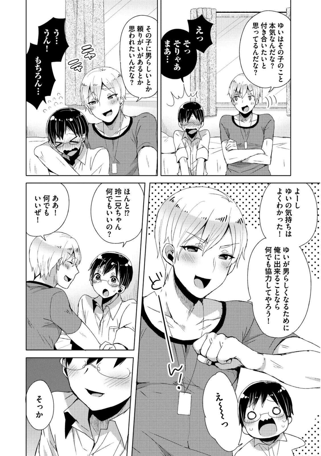 Josou Kurogal Mama Danshi 111