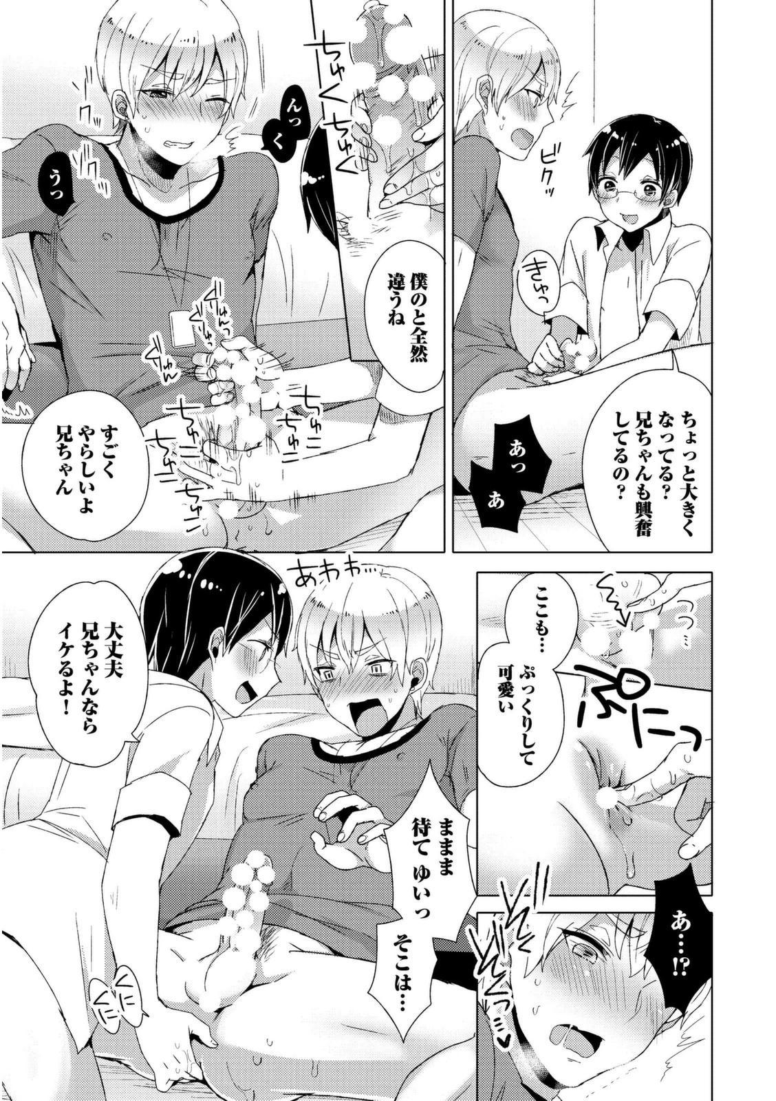 Josou Kurogal Mama Danshi 122