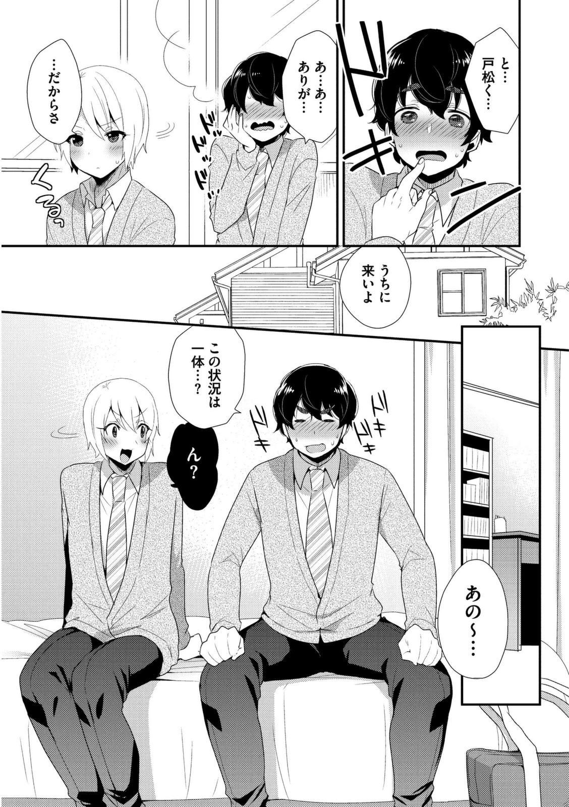 Josou Kurogal Mama Danshi 134