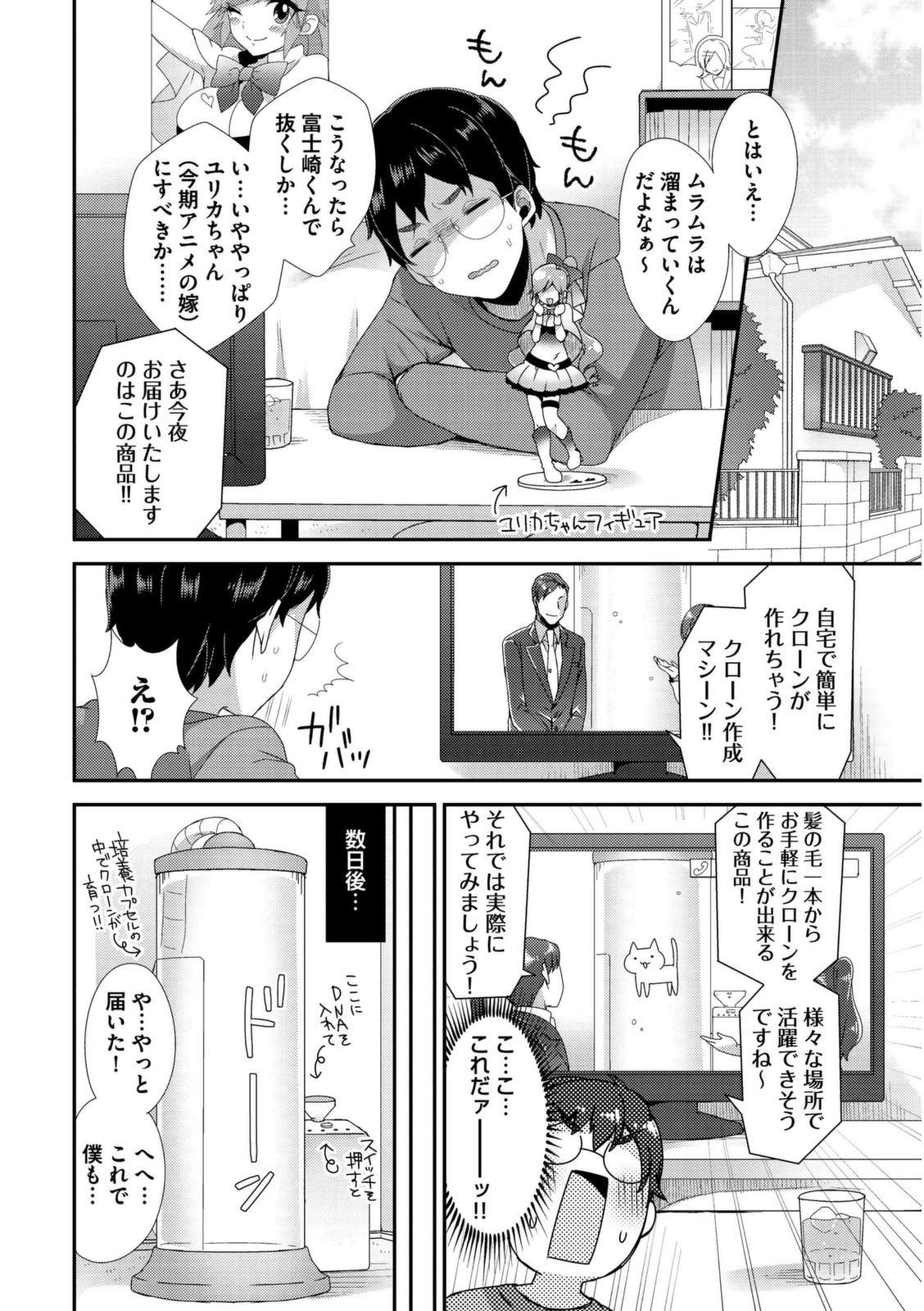 Josou Kurogal Mama Danshi 155