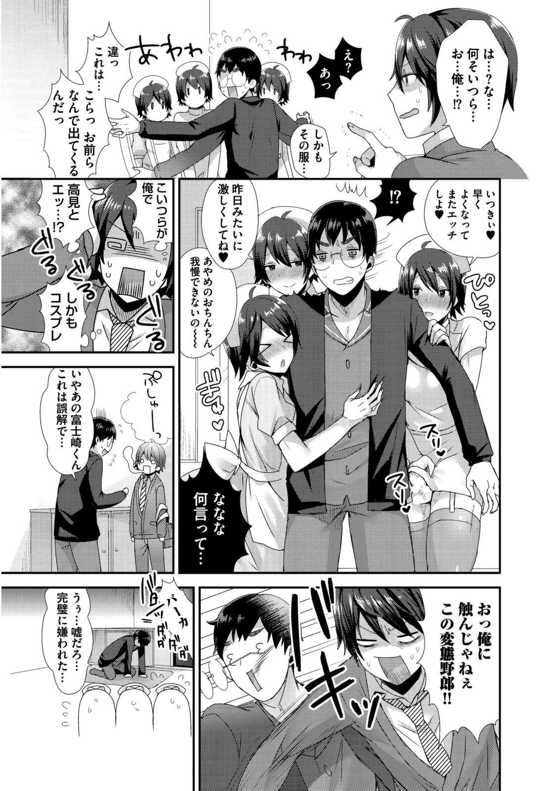 Josou Kurogal Mama Danshi 176