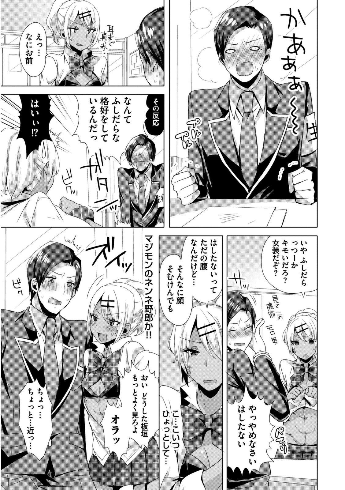 Josou Kurogal Mama Danshi 182