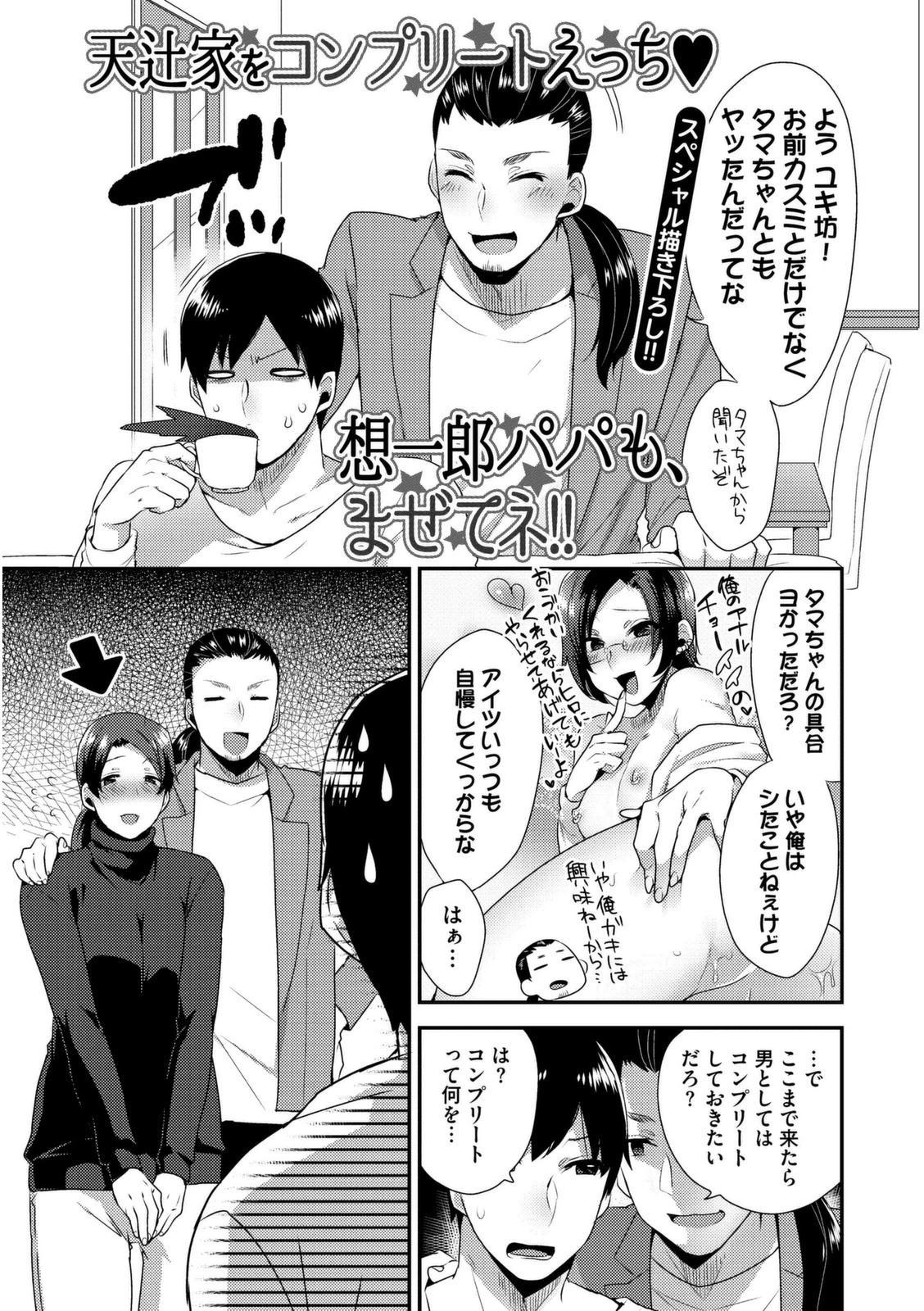 Josou Kurogal Mama Danshi 202