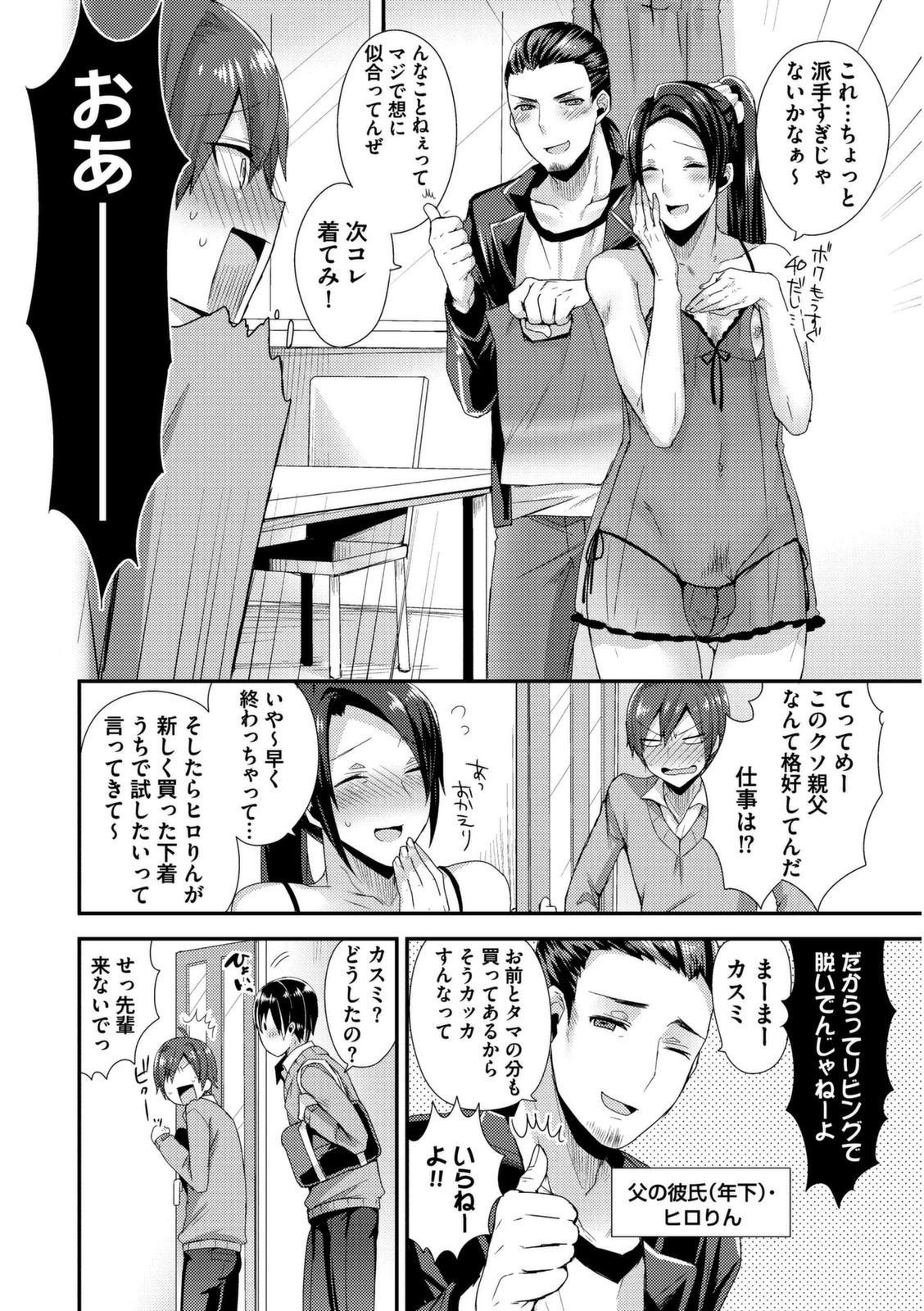 Josou Kurogal Mama Danshi 37