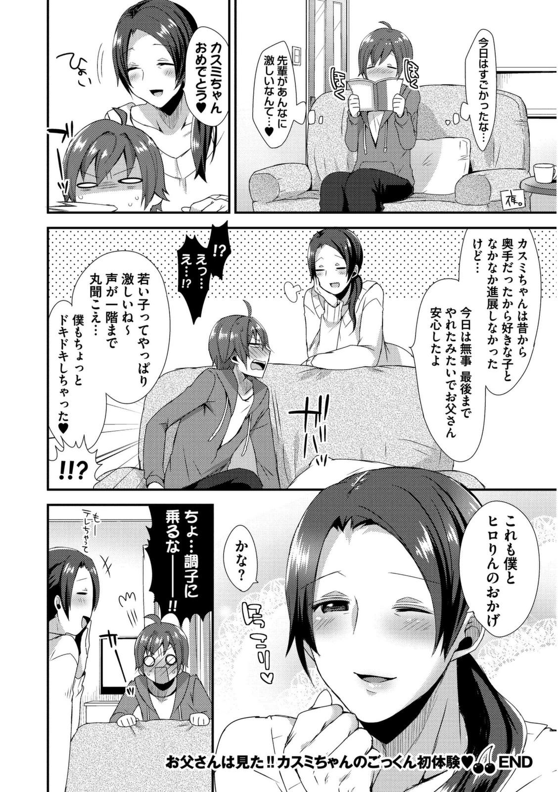 Josou Kurogal Mama Danshi 57