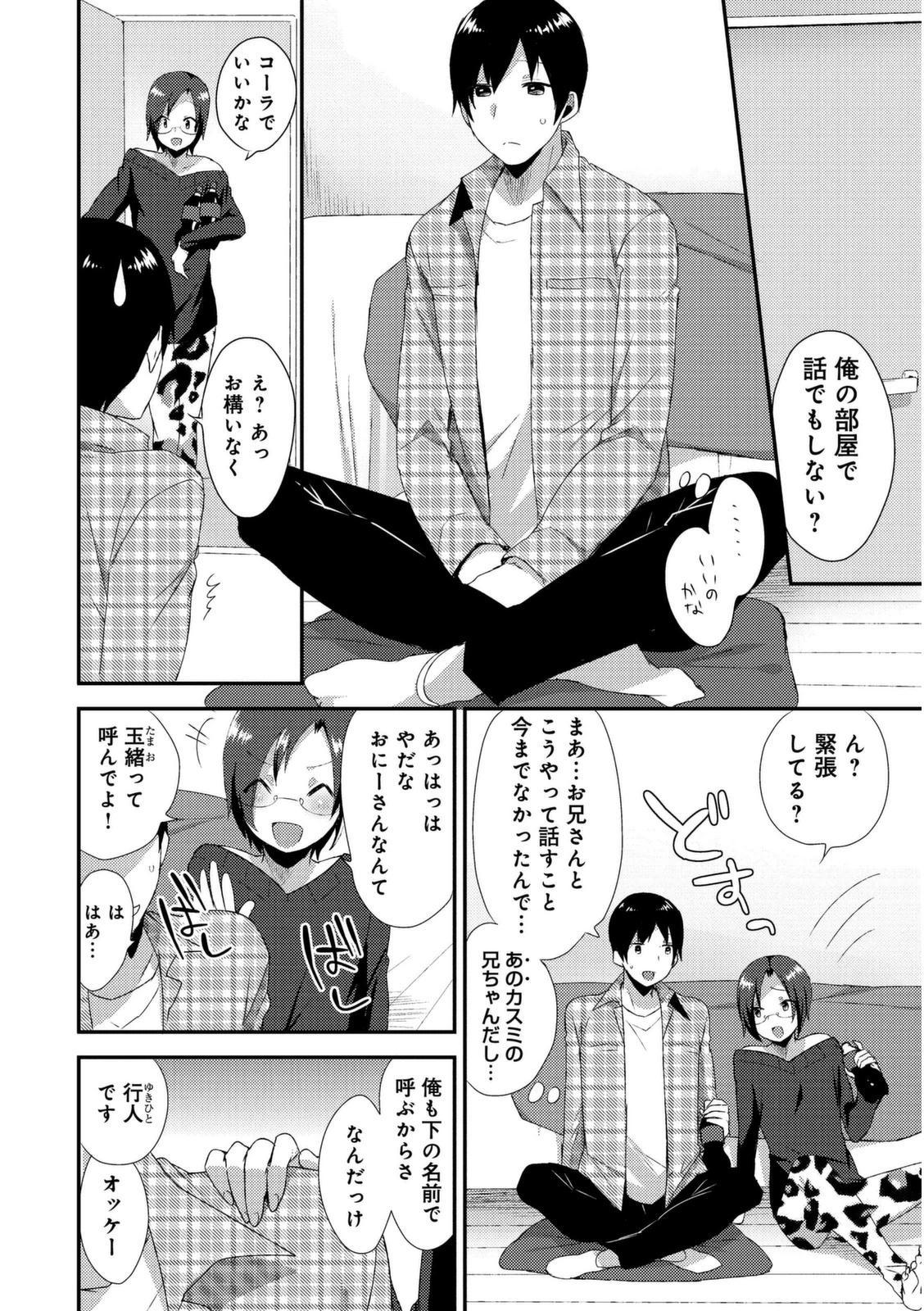 Josou Kurogal Mama Danshi 83