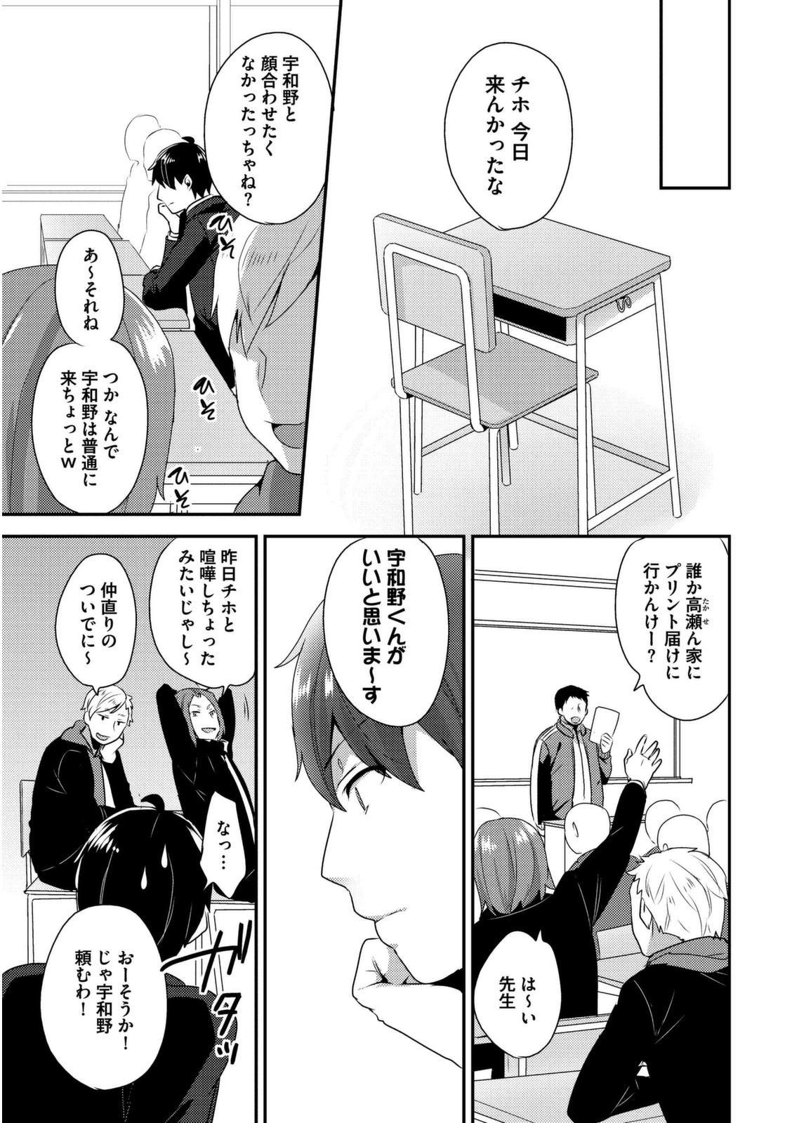 Josou Kurogal Mama Danshi 8