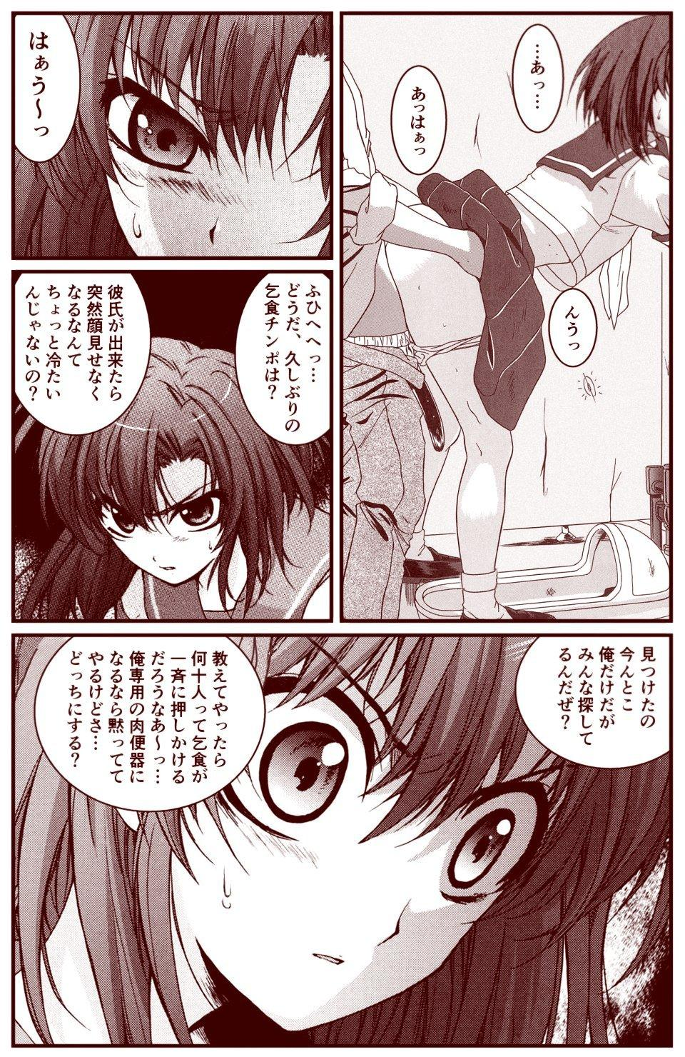 Ryugu Rena Series 1-13 99