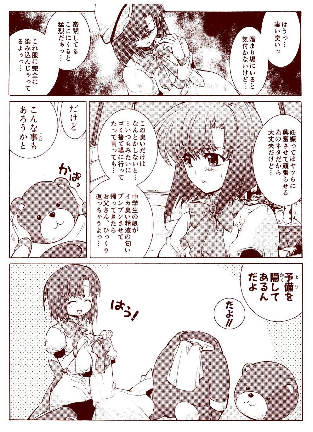 Ryugu Rena Series 1-13 101