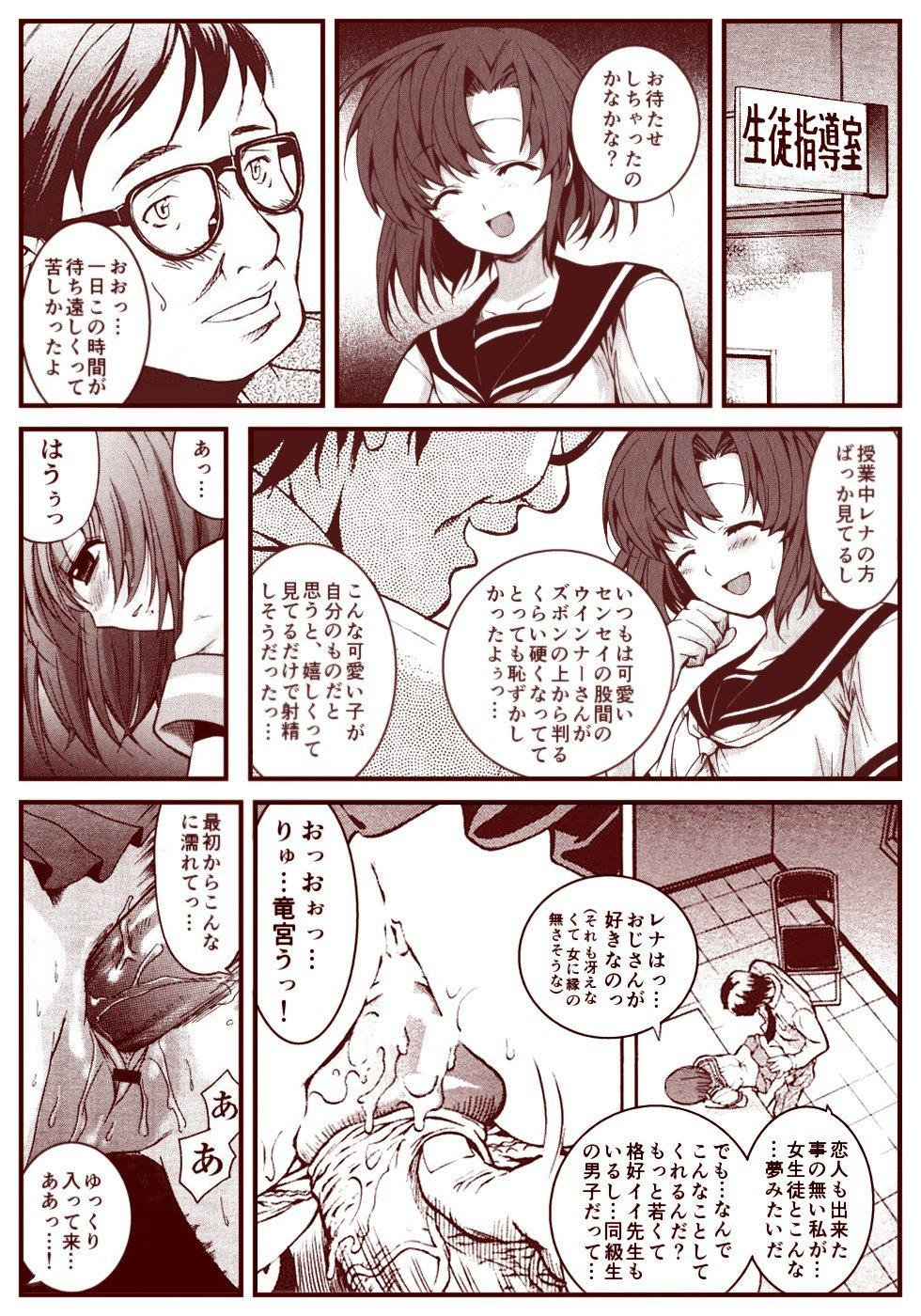 Ryugu Rena Series 1-13 102